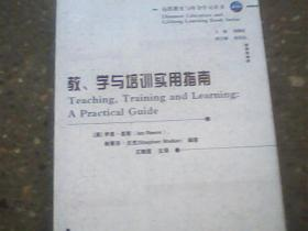 教、学与培训实用指南