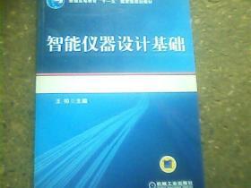 """普通高等教育""""十一五""""国家级规划教材:智能仪器设计基础"""