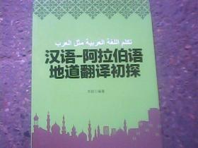 汉语:阿拉伯语地道翻译初探