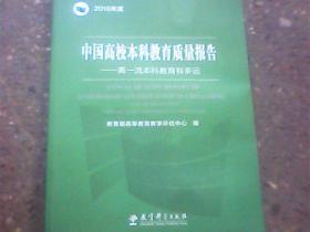 中国高校本科教育质量报告(2016)――离一流本科教育有多远
