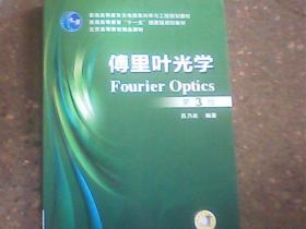 傅里叶光学(第3版)