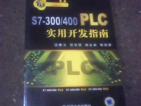 S7300/400PLC实用开发指南