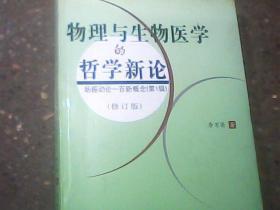 物理与生物医学的哲学新论