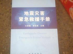 地震灾害紧急救援手册