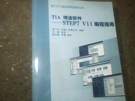 TIA博途软件:STEP7 V11 编程指南   内有发光盘