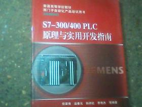 普通高等学校教材·西门子自动化产品培训用书:S7-300/400 PLC原理与实用开发指南