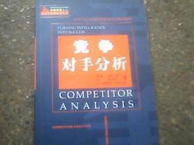 竞争对手分析——卓越经理人之竞争性管理技术丛书