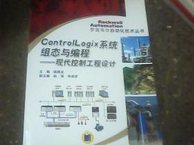 ControlLogix系统组态与编程:现代控制工程设计