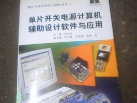 单片开关电源计算机辅助设计软件与应用   内有光盘
