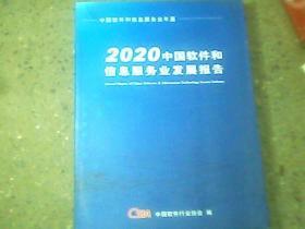 2020中国软件和信息服务业发展报告【品佳正版】