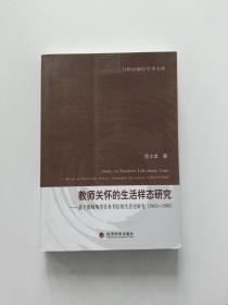 教师关怀的生活样态研究 : 基于教师陶里往来书信的生活史研究 : 1963-1998