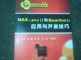 MAX+plis II和Quartus Ⅱ 应用与开发技巧