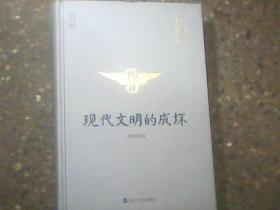 许倬云说历史02:现代文明的成坏(精装珍藏版)