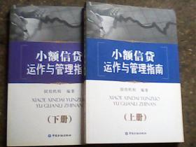 小额信贷运作与管理指南 【全两册】