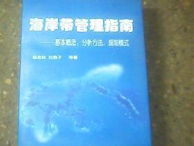 海岸带管理指南:基本概念、分析方法、规划模式