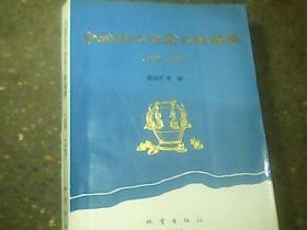 中国近代地震文献编要:1900-1949