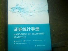 证券统计手册