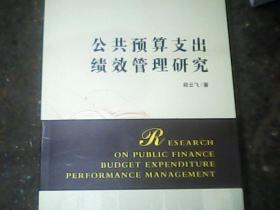 公共预算支出绩效管理研究