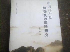 中国共产党抵御执政风险研究