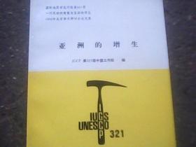 亚洲的增生:国际地质对比计划第321项-冈瓦纳的离散与亚洲的增生1993年北京学术研讨会论文集