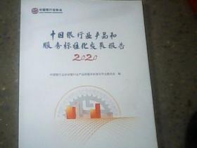 2020中国银行业产品和服务标准化发展报告