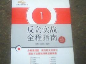 检察机关办案全程指南系列1:反贪实战全程指南(全新精编版)