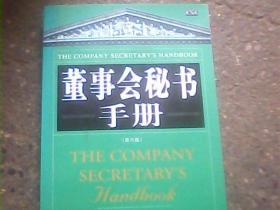董事会秘书手册