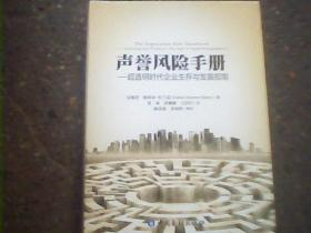 声誉风险手册:超透明时代企业生存与发展指南