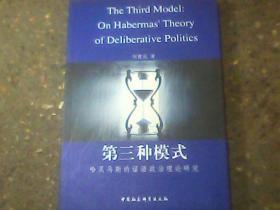 第三种模式:哈贝马斯的话语政治理论研究