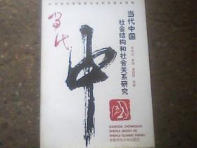 当代中国社会结构和社会关系研究