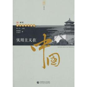 实用主义在中国