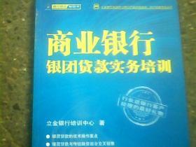 商业银行银团贷款实务培训