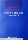 中国高等教育学会外国留学生教育管理分会2006年年会论文集