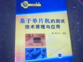基于单片机的测试技术原理与应用