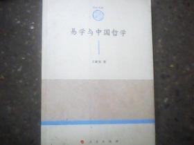 易学与中国哲学—山东大学儒学高等研究院尼山文库(第一辑)