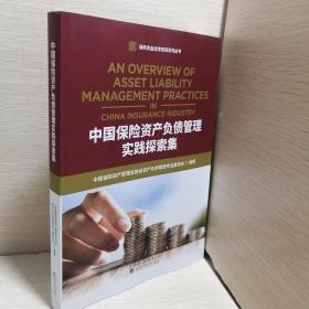 中国保险资产负债管理实践探索集