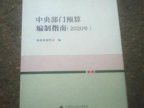 中央部门预算编制指南(2020年)