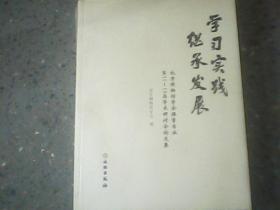 学习·实践·继承·发展:北京博物馆学会保管专业第11~13届学术研讨会论文集
