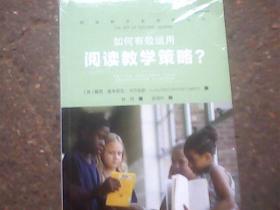 阅读教学新视野丛书:如何有效运用阅读教学策略?