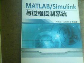 MATLAB/Simulink与过程控制系统