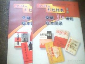 尘封的红色经典【全两册】品佳正版