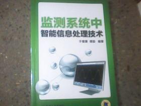 监测系统中智能信息处理技术