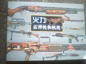 火力霰弹枪和机枪