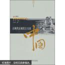 后现代后殖民主义在中国