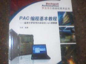 PAC编程基本教程