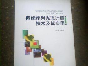 图像序列光流计算技术及其应用