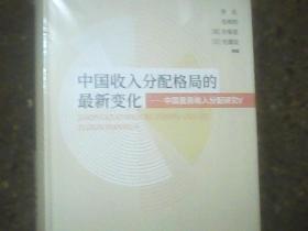 中国收入分配格局的最新变化—中国居民收入分配研究V   全新正版