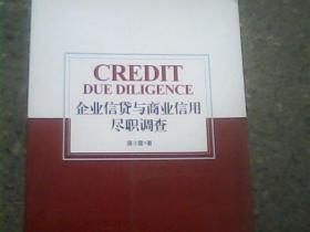 企业信贷与商业信用尽职调查