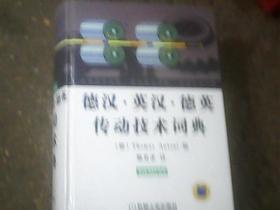 德汉·英汉·德英传动技术词典