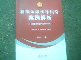 新编金融法律纠纷案例解析